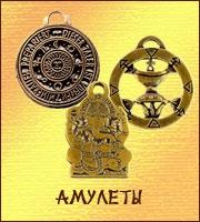 amulet асс